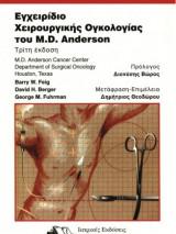 Εγχειρίδιο Χειρουργικής Ογκολογίας του M. D. Anderson
