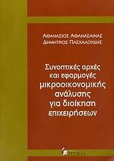 Συνοπτικές αρχές και εφαρμογές μικροοικονομικής ανάλυσης για διοίκηση επιχειρήσεων