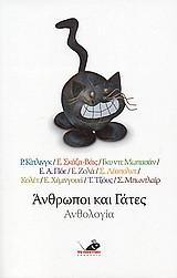 Άνθρωποι και γάτες