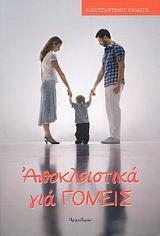 Αποκλειστικά για γονείς