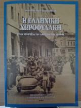 Η Ελληνική Χωροφυλακή / Στην υπηρεσία του Λαού και του 'Εθνους