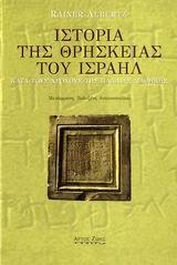 Ιστορία της θρησκείας του Ισραήλ κατά τους χρόνους της Παλαιάς Διαθήκης