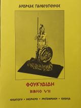 Θουκυδίδη Βιβλίο έβδομο