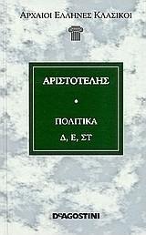 Αριστοτέλους Πολιτικά. Βιβλία Δ', Ε', Στ'