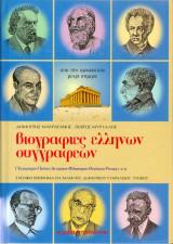 Βιογραφίες Ελλήνων Συγγραφέων Β' Τόμος