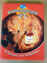 """Εγκυκλοπαιδεια """"η ιστορια του ανθρωπου"""" disney"""