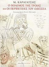 Ο πόλεμος της Τροίας και οι περιπέτειες του Οδυσσέα
