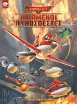 Planes 2: Ιπτάμενοι πυροσβέστες