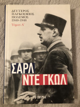 ΣΑΡΛ ΝΤΕ ΓΚΩΛ Β΄ Παγκόσμιος Πόλεμος Τόμος Α΄