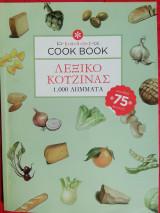 Λεξικό κουζίνας 1000 λήμματα