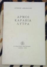 ΑΡΜΟΙ - ΚΑΡΑΒΙΑ - ΛΥΤΡΑ