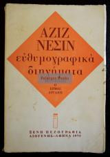 Νεσίν, Αζίζ. Ευθυμογραφικά διηγήματα