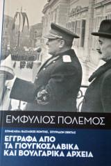 Έγγραφα από τα Γιουγκοσλαβικά και Βουλγαρικά Αρχεία