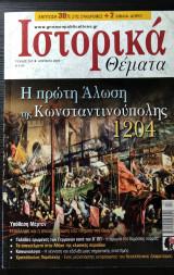 Ιστορικά Θέματα τεύχος 161 Απρ 2016