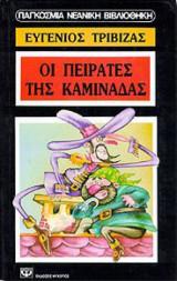 Οι πειρατές της καμινάδας