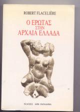 Ο ερωτας στην αρχαια ελλαδα
