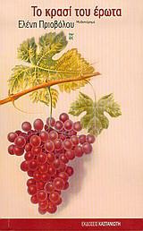 Το κρασί του έρωτα