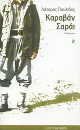 Καραβάν Σαράι