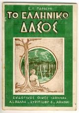 Το Ελληνικό Δάσος