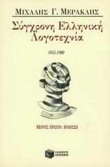 Σύγχρονη ελληνική λογοτεχνία 1945-1980