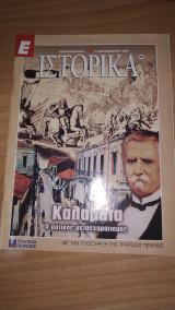 Ε Ιστορικά τεύχος 99