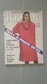 Περιοδικό Πάνθεον τεύχος 760