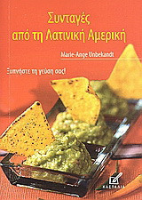 Συνταγές από τη Λατινική Αμερική