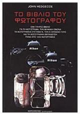Το βιβλίο του φωτογράφου