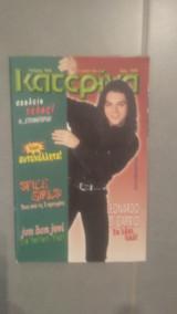 Περιοδικό Κατερίνα τεύχος 964