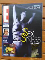 Έψιλον τεύχος 10 - 16 Ιουνίου 1991