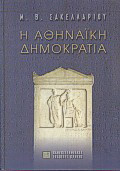 Η αθηναϊκή δημοκρατία