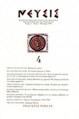 ΝΕΥΣΙΣ, ΤΕΥΧΟΣ 4, ΑΝΟΙΞΗ-ΚΑΛΟΚΑΙΡΙ 1996