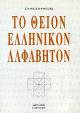 Το θείον ελληνικόν αλφάβητον
