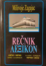 Σερβο-ελληνικόν, Ελληνο-σερβικόν Λεξικόν