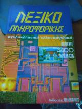 Λεξικό πληροφορικής