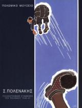 Πολενάκης, Γελοιογραφικές Συνθέσεις Του Πολέμου 1940-41