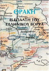 Θράκη:η έπαλξη του Ελληνικού Βορρά