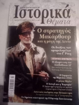 Ιστορικά Θέματα Τεύχος 59