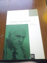 Ανδρέας Γ. Παπανδρέου κείμενα στο Monthly Review