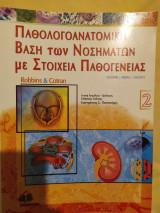 Παθολογοανατομική Βάση των Νοσημάτων με Στοιχεία Παθογένειας Τόμος ΙΙ