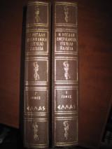Η Μεγάλη αμερικανική εγκυκλοπαίδεια Ελλας τόμοι β-γ
