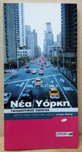 Νέα Υόρκη - Ταξιδιωτικός οδηγός Lonely Planet - Οξύ