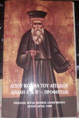 Αγίου Κοσμά του Αιτωλού Διδαχή Α & Β - Προφητείαι