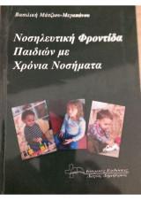 Νοσηλευτική φροντιδα παιδιών με χρόνια νοσήματα